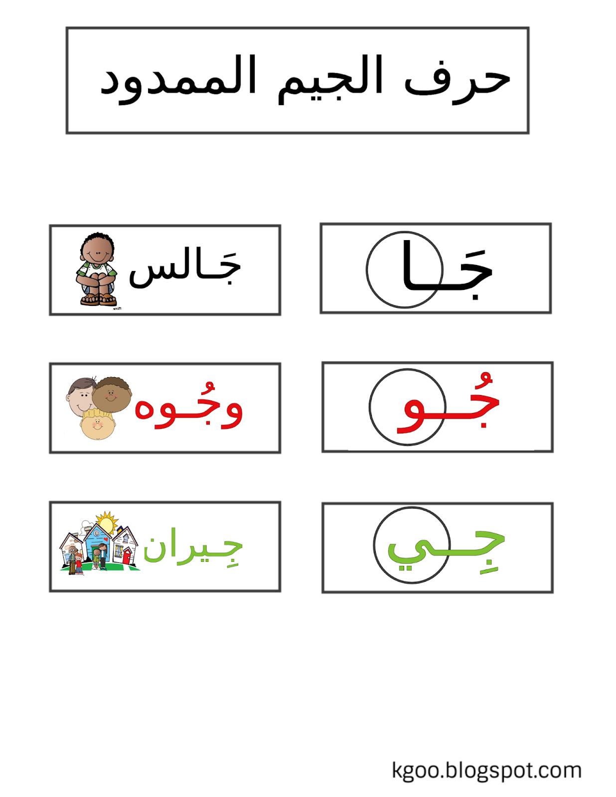 حرف الجيم للاطفال مع اوراق 15