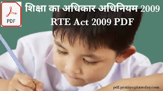 [PDF] Right To Education Act | RTE Act 2009 in hindi