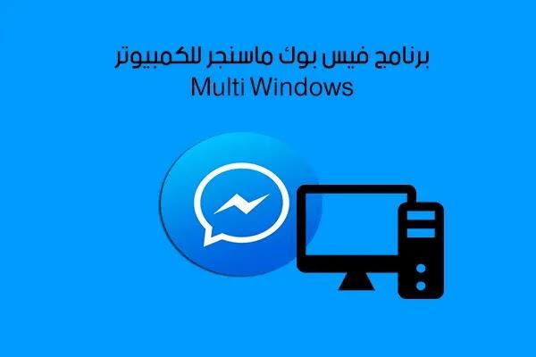 تحميل برنامج فيس بوك ماسنجر 2020 مجاناً Facebook Messenger