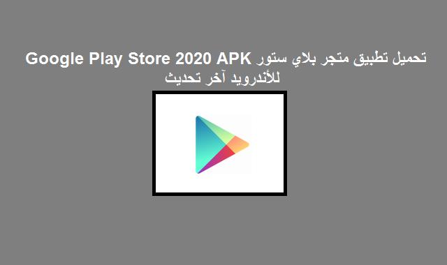 تحميل تطبيق متجر بلاي ستور Google Play Store 2020 APK للأندرويد آخر تحديث