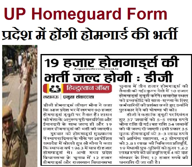 UP Homeguard Form Online 2021,UP Homeguard Form Online