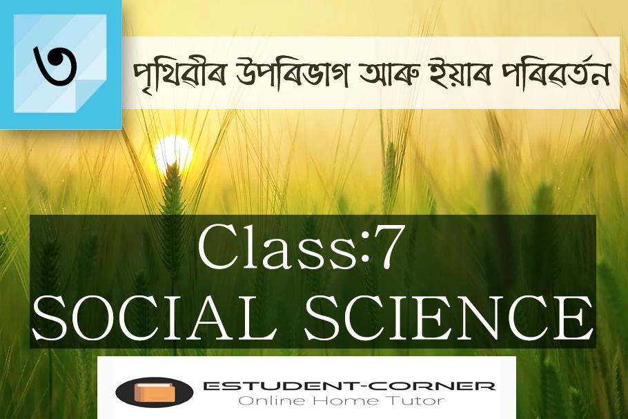 পৃথিৱীৰ উপৰিভাগ আৰু ইয়াৰ পৰিৱৰ্তন || Chapter 3 || Class 7 Social Science || Soultions in Assamese Medium || SCERT New Textbook