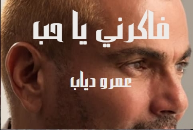 كلمات اغنيه فاكرني يا حب عمرو دياب