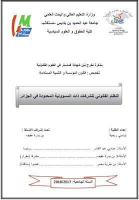 مذكرة ماستر: النظام القانوني للشركات ذات المسؤولية المحدودة في الجزائر PDF