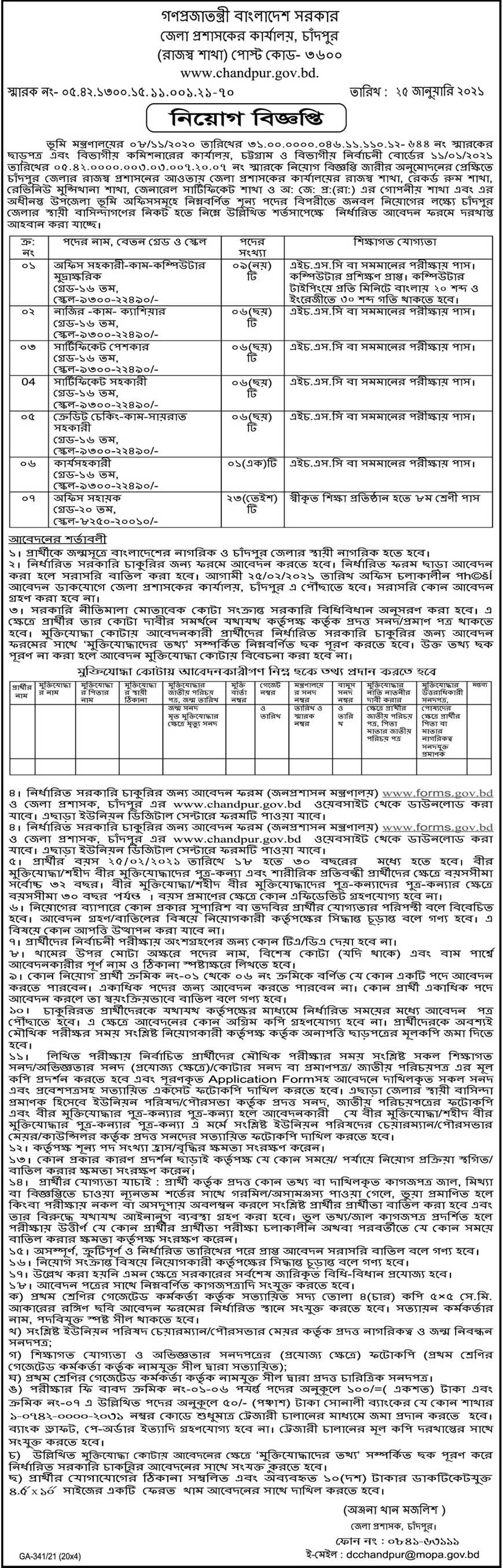 চাঁদপুর জেলা প্রশাসকের কার্যালয়ে নিয়োগ বিজ্ঞপ্তি ২০২১ - chandpur dc office job circular 2021