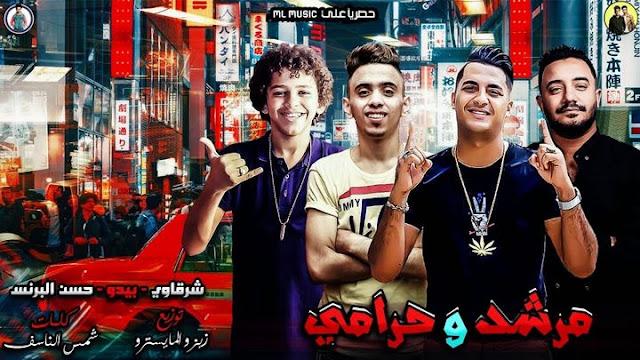 مهرجان مرشد وحرامي غناء شرقاوي - بيدو النجم - حسن البرنس