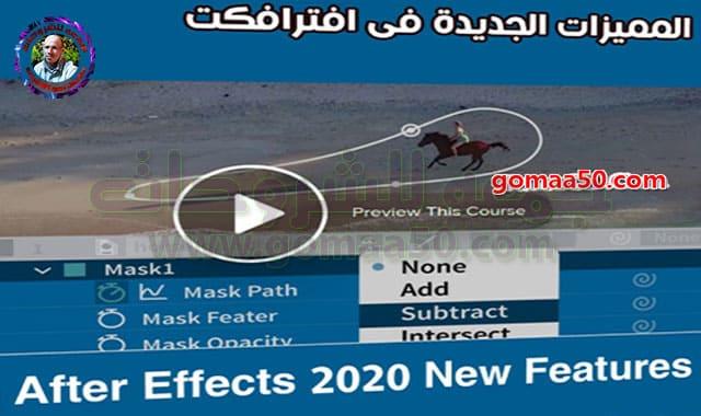 المميزات الجديدة فى افترافكت  After Effects 2020 New Features
