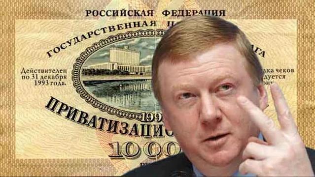 За свои смехотворные ваучеры он обещал по 2 автомобиля «Волга»