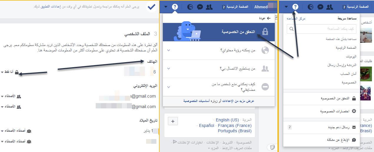 كيفية أخفاء رقم الهاتف من الفيس بوك للكمبيوتر والموبايل لمنع