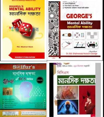 BCS Mental Ability Book PDF Free Download
