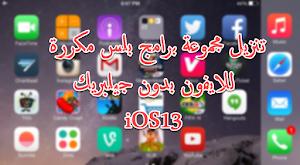 تنزيل أفضل برامج بلس مكررة للايفون بدون جيلبريك iOS13