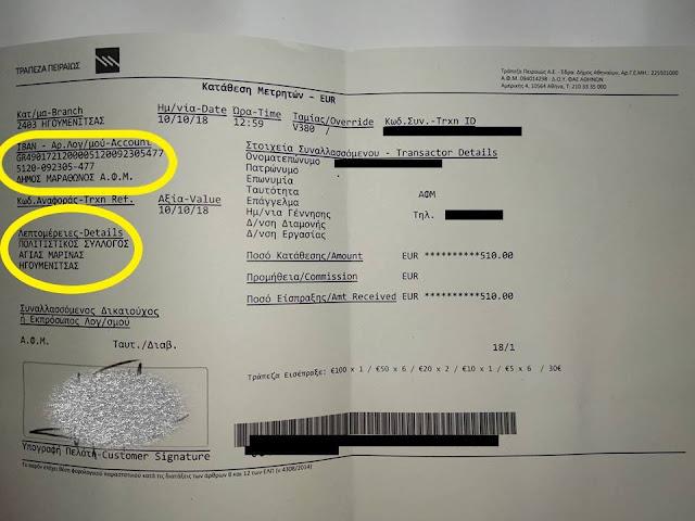 510€ από τον Πολιτιστικό Σύλλογο Αγ. Μαρίνας Ηγουμενίτσας για τους Πυρόπληκτους του Δήμου Μαραθώνος