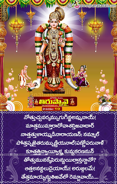 dhanurmasam wishes quotes in telugu-telugu festvals greetings-telugu bhakti information