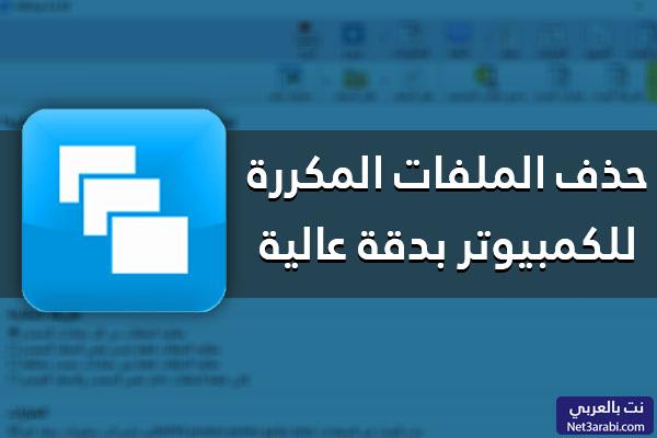 تحميل برنامج حذف الملفات المكررة عربي كامل للكمبيوتر مجاناً
