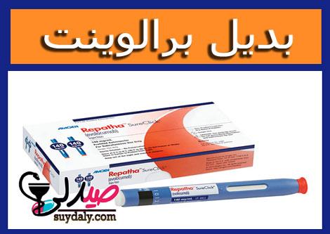 ريباثا حقن REPATHA 140MG/ML بديل دواء برالوينت
