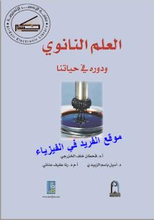 كتاب العلم النانوي ودوره في حياتنا pdf، أنابيب الكاربون النانوية، المجهر الماسح النفقي، التقنية النانوية في الطبيعة، التقنية النانوية في المجتمع، كتب ومراجع تكنولوجيا النانوي pdf