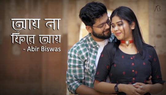 Aay Na Phire Aay Lyrics by Abir Biswas