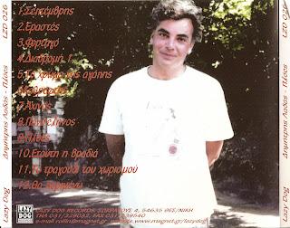 ΔΗΜΗΤΡΗΣ ΛΑΔΑΣ Δίσκος Πλόες_cd back