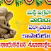 Vinayaka Chavithi 2017 Greetings in Telugu