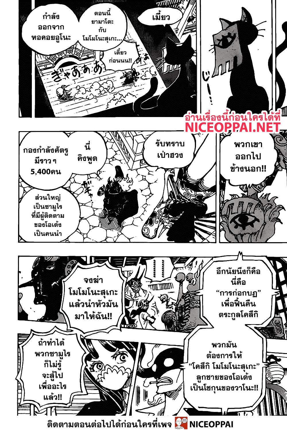 อ่านการ์ตูน One Piece ตอนที่ 993 หน้าที่ 10