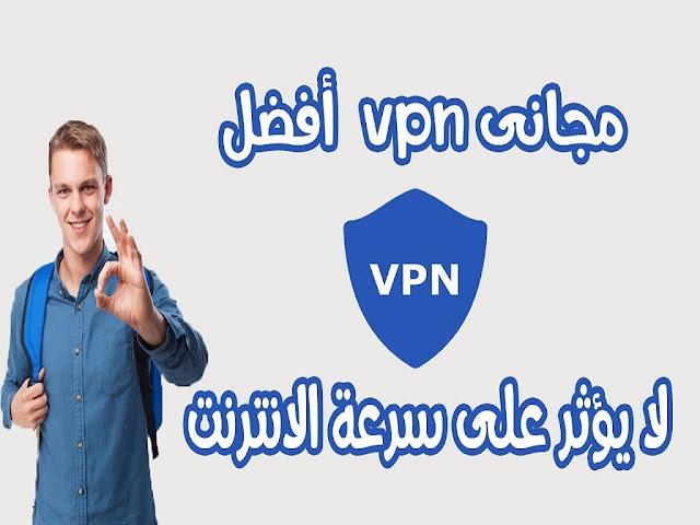 تحميل افضل برنامج vpn مجانى