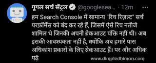 Google Search Console में Rich results फीचर हो गया बंद - डिंपल धीमान