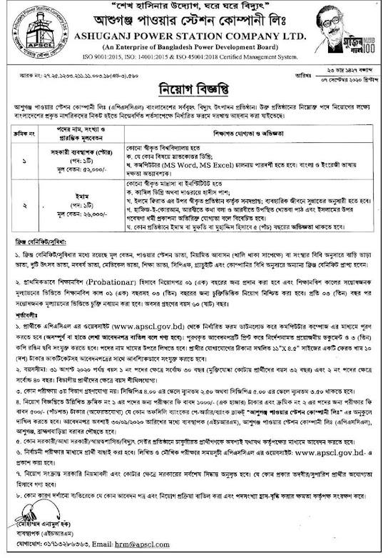 Ashuganj Power Station Company Job