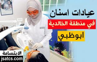 عيادة أسنان في الخالدية أبوظبي