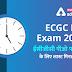 ECGC PO Exam 2021 : ईसीजीसी पीओ परीक्षा 2021 के लिए लास्ट मिनट टिप्स
