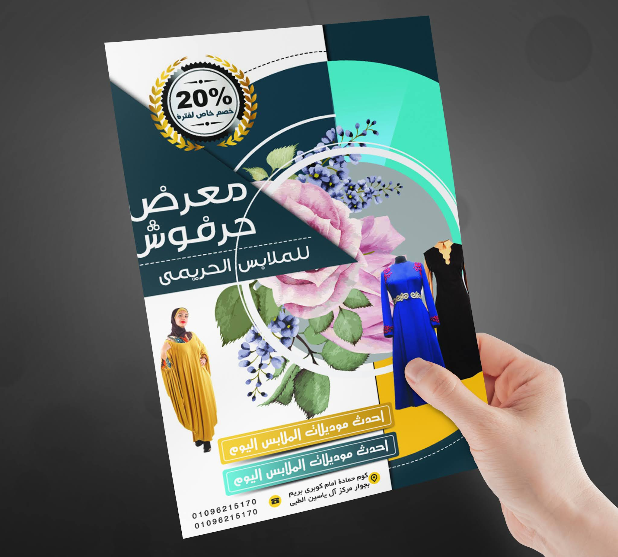 Download professional flyer psd poster for a women's clothing store