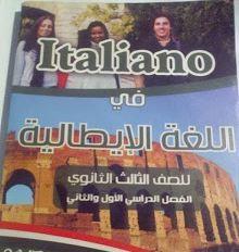 تحميل كتاب ايطاليانو فى اللغة الإيطالية pdf للصف الثالث الثانوى 2020