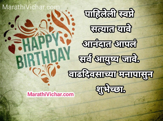 friend birthday status marathi