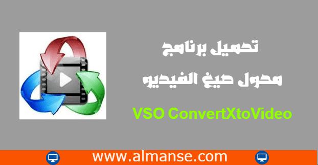 VSO ConvertXtoVideo