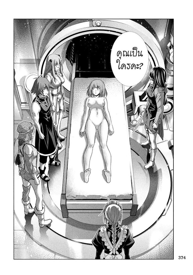 Parallel Paradise - หน้า 12