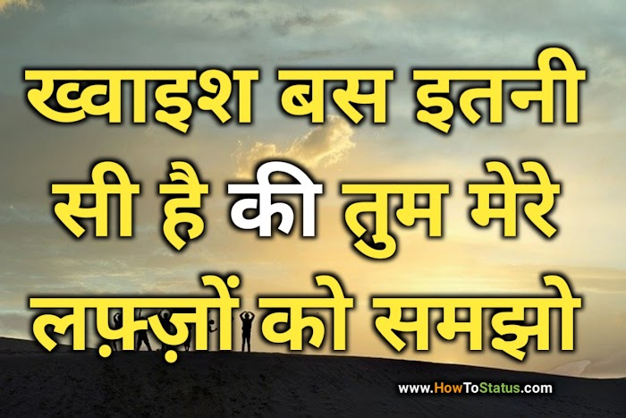 Whatsapp Status Hindi 2021