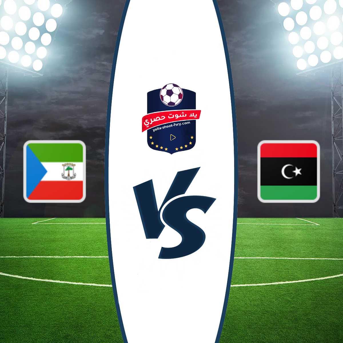 مشاهدة مباراة ليبيا وغينيا الإستوائية
