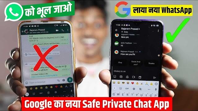 Google ने लॉन्च किया प्राइवेट मेसेंजर WhatsApp को ले डूबी पॉलिसी! Saddp.in