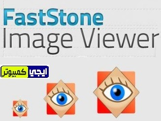 تحميل برنامج تحرير وتعديل الصور FastStone Image Viewer