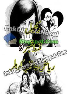 Rakhail Episode 9 Novel By Riaz Aqib Kohler Pdf Free Download