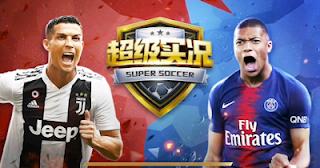 تحميل لعبة Super Soccer 2020