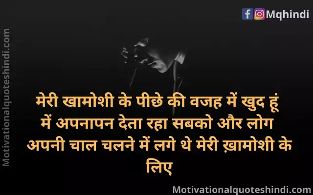 Khamosh Love Shayari Hindi