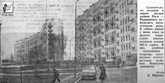 """1973 год. Рига. Пурвциемс. Девятиэтажные здания 602-й серии (фото и заметка из газеты """"Ригас Балсс"""" от 11 мая 1973 года)"""