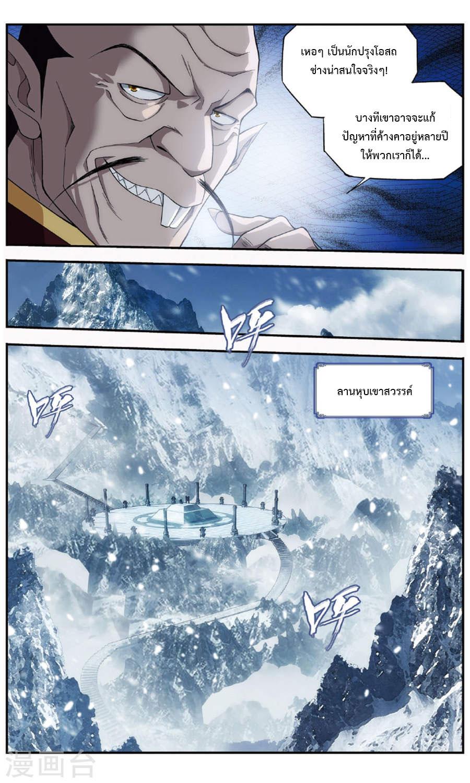 อ่านการ์ตูน Doupo Cangqiong 234 ภาพที่ 11