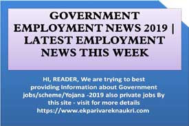 employment news 2019,employment news india,e employment news,employment news 2019,government employment news,employment news pdf,employment news in hindi,employment news tamilnadu,GOVERNMENT EMPLOYMENT NEWS 2019 | LATEST EMPLOYMENT NEWS THIS WEEK PDF |REGISTRATION/APPLICATION FORM | APPLY ONLINE FRESH EMPLOYMENT NEWS| GOVERNMENT EMPLOYMENT