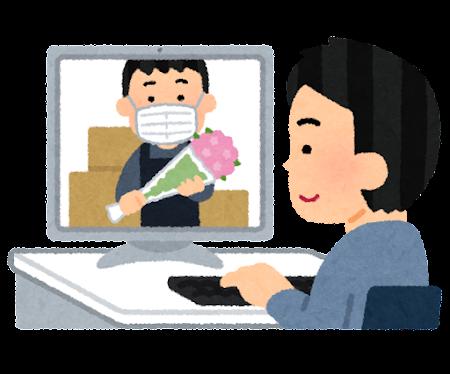花のオンラインセリのイラスト