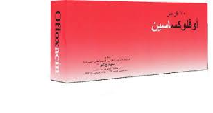 سعر ودواعى إستعمال دواء أوفلوكساسين Ofloxacin مضاد حيوى