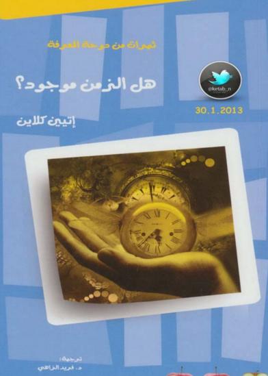 تحميل كتاب هل الزمن موجود ؟ pdf برابط مباشر