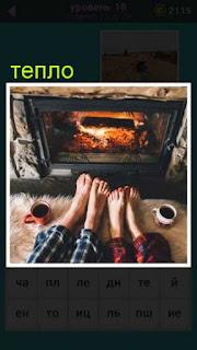 около печки с огнем лежат ноги людей и греются в тепле 18 уровень 667 слов