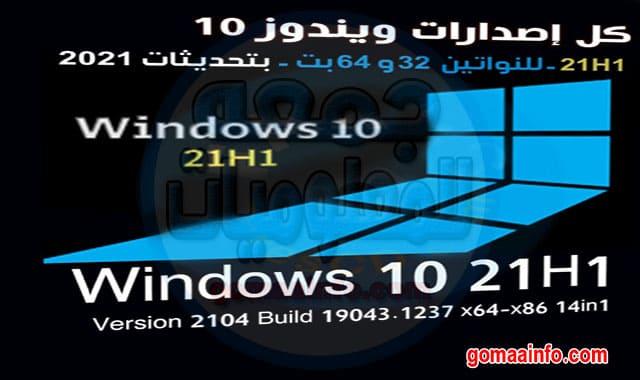 تجميعة كل إصدارات ويندوز 10 21H1 للنواتين 32 و 64 بت  Windows 10 21H1 Aio x64 x86