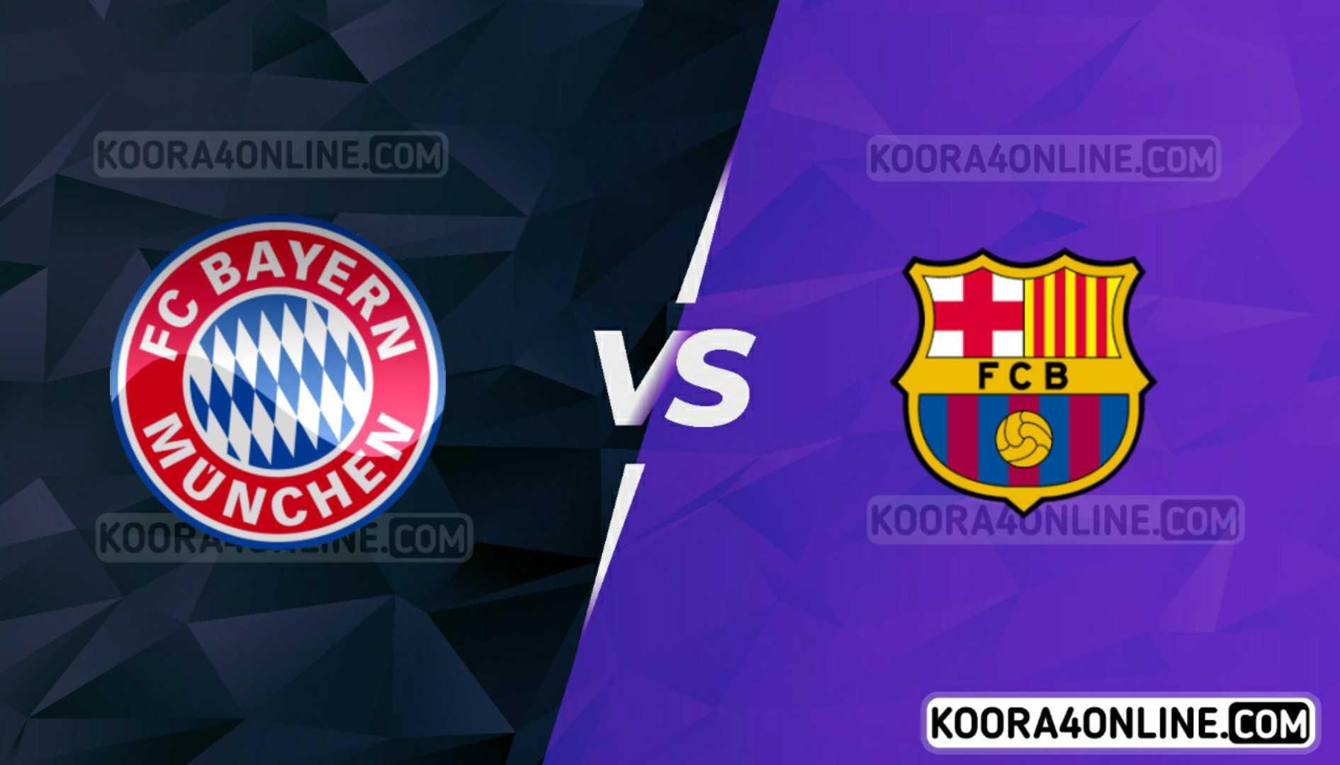 مشاهدة مباراة برشلونة وبايرن ميونخ القادمة كورة اون لاين بث مباشر اليوم 14-09-2021 في دوري أبطال أوروبا